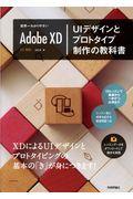 Adobe XD UIデザインとプロトタイプ制作の教科書 / 世界一わかりやすい