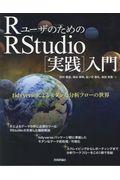 RユーザのためのRStudio[実践]入門 / tidyverseによるモダンな分析フローの世界