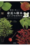 最高に美しい身近な樹木ビジュアルカタログ / 樹形・葉・花・実・季節の変化が一目でわかる