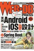 WEB+DB PRESS Vol.106(2018) / Webアプリケーション開発のためのプログラミング技術情報誌