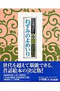 ねずみのよめいり / 日本昔ばなし