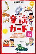 童謡カード 1集 第2版