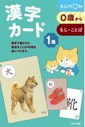 漢字カード 1集 第2版