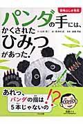 パンダの手には、かくされたひみつがあった!