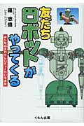 友だちロボットがやってくる / みんなのまわりにロボットがいる未来