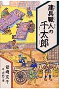 建具職人の千太郎
