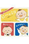 に〜っこり(3冊セット)