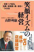 笑顔イズムの経営 / 日本でいちばん社員の本気度が高い会社のつくり方