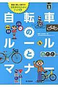 安全に楽しく乗ろう!自転車まるわかりブック 1