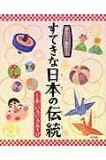 すてきな日本の伝統 1巻 / 知ろう!遊ぼう!