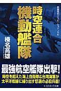 時空連合機動艦隊 / 長編戦記シミュレーション・ノベル