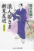 浪人若さま新見左近 闇の剣 / 書下ろし長編時代小説