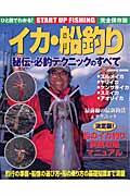 イカ・船釣り / 秘伝・必釣テクニックのすべて