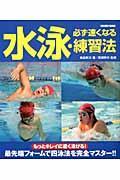 必ず速くなる水泳・練習法
