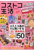 コストコ生活 / おいしい食料品から便利な生活用品まで、全330点の商品を大公開!