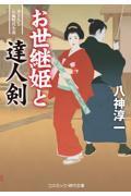 お世継姫と達人剣 / 書下ろし長編時代小説