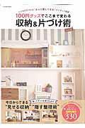 100円グッズでここまで変わる収納&片づけ術 vol.2