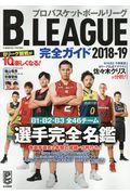 B.LEAGUE完全ガイド 2018ー19