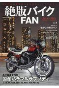 絶版バイクFAN Vol.8