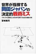 世界が指摘する岡田ジャパンの決定的戦術ミス / イタリア人監督5人が日本代表の7試合を徹底分析