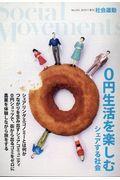社会運動 No.433 / 季刊