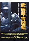 武器甲冑図鑑
