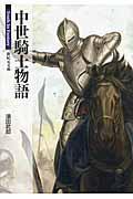 中世騎士物語