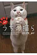 うちの猫ら 文庫版