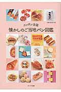 ニッポン全国懐かしのご当地パン図鑑