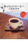 おいしいコーヒーに出会える本 / 選りすぐりの名店40から探すあなた好みの一杯