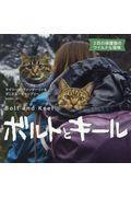 ボルトとキール / 2匹の保護猫のワイルドな冒険