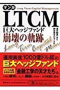 マンガLTCM / 巨大ヘッジファンド崩壊の軌跡