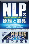 NLPの原理と道具 / 「言葉と思考の心理学手法」応用マニュアル