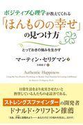 ポジティブ心理学が教えてくれる「ほんものの幸せ」の見つけ方 / とっておきの強みを生かす