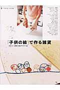 「子供の絵」で作る雑貨 / かわいい。を残す・贈るアイデア40