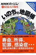 いのちの地図帳 / NHKスペシャル「データマップ63億人の地図」