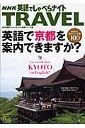 英語で京都を案内できますか? / NHK英語でしゃべらナイトtravel
