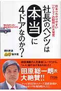 社長のベンツは本当に4ドアなのか? / 日本一わかりやすい「ムーブ!の疑問」の大発見