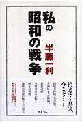 私の「昭和の戦争」