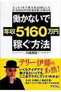 働かないで年収5160万円稼ぐ方法 / たった1年で収入を20倍にした元「月収24万円の平社員」が明かす