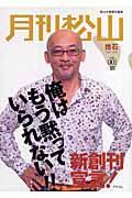 月刊松山 vol.001(2007 Sep.) / 捨石