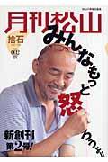 月刊松山 vol.002(2007 Oct.) / 捨石