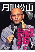 月刊松山 vol.003(2007 Dec.) / 捨石