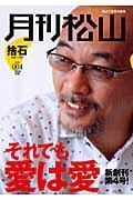 月刊松山 vol.004(2008 Jan.) / 捨石