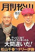 月刊松山 vol.005(2008 Feb.) / 捨石