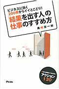 「結果を出す人」の仕事のすすめ方 / ビジネスに効く200冊からイイとこどり!