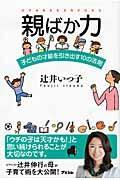 親ばか力 / 子どもの才能を引き出す10の法則
