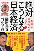 絶対こうなる!日本経済 / この国は破産なんかしない!?
