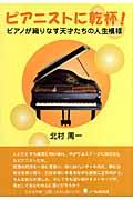 ピアニストに乾杯! / ピアノが織りなす天才たちの人生模様