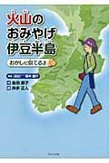 火山のおみやげ伊豆半島 / おかしに似てるよ